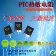 厂家直销PTC热敏电阻-过流保护类