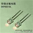 自带滤光环保单芯环保光敏电阻EKPS021DL