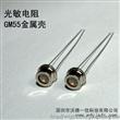 金属壳光敏电阻55系列,光敏电阻价格