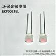 双芯+滤光片环保光敏电阻EKPD021BL