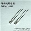 声控开关用环保光敏电阻EKPS021C346_WDYJCDS