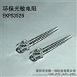 小电流+单芯+环保光敏电阻EKPS3526_WDYJCDS