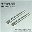 光控开关用环保光敏电阻EKPS021C3385_WDYJCDS