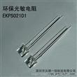 环保光敏电阻EKPS021D1