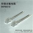 光敏传感器EKPS021D