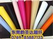 东莞韵圣达超纤、超纤人造革、合成革、仿真皮革