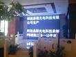 宜阳全彩LED显示屏厂价直销价格优惠
