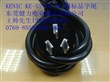 KENIC 健力KE-55+KE-24 CCC国标三插直头品字尾电源线