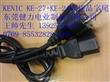 KENIC KE-27+KE-24 VDE C13 欧规直头品字尾插头电源线