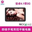 迷你平板电脑热销Android4.2 超小尺寸带3G/10点触控娱乐平板