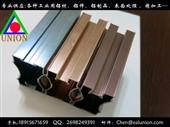 【江阴东亿盟 精品铝型材】高档着色氧化铝合金移门料