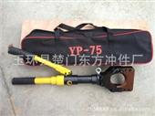 YP-75整体式液压线缆剪 铜铝电缆剪刀 75mm铜铝线液压切断器
