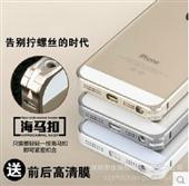 特价iPhone5金属边框 免螺丝海马扣土豪金 超薄0.7mm表扣式金属框