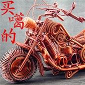 纯手工哈雷戴维森摩托车特色创意手编自行车视频教程材料配件铁艺