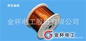 供应漆包线/铜扁线/电机漆包线/铝漆包线