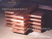 模具铜材 电火花专用红铜 厂家供货 货源充足