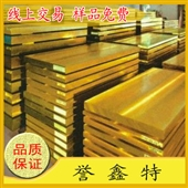 进口原装黄铜板材C2700黄铜板 C2700黄铜板,黄铜铸造
