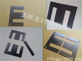 取向硅钢  厚度0.35mm Z11   EI硅钢片(矽钢片)