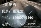9Cr18Mo不锈钢圆钢 9Cr18Mo圆钢 9Cr18Mo不锈钢棒材