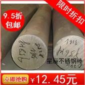江苏厂家销售304/316L不锈钢棒材/不锈钢圆钢 /规格齐全促销特价