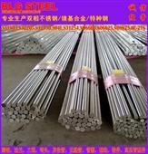 厂家专业定做2205双相不锈钢光亮棒材
