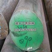 供应904L不锈钢棒 不锈钢棒 不锈钢棒材 SUS301不锈钢棒