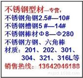 耐高温0Cr25Ni20/310S不锈钢圆钢/棒材,一支起售