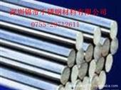 SUS303F、304F不锈钢棒材,316F不锈钢棒