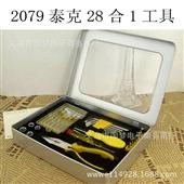 家用组合工具-五金工具箱 家用组合工具  批发28合1套装 2079 馈赠礼盒-...
