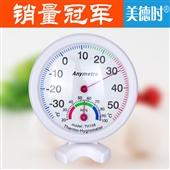 温湿度计-美德时家用温度计 温湿度计 室内外可用 TH108 多色可选 带座架-...