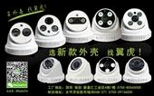 护罩、球罩-仿海康单灯半球外壳 MCP-038D 塑胶监控摄像机外壳 翼虎厂家直...