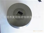 粉末冶金模-供应粉末冶金模具-粉末冶金模-东莞市夏阳精密钨钢有限公司