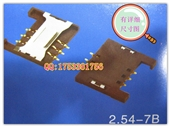 SIM卡座-长期供应各种手机卡座 SIM卡座连接器 附有尺寸图 2.54-7B-...