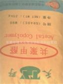 POM-供应塑胶原料POM  中海石油天野化工   M90 一般粘度原料-POM...