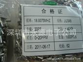 压电晶体、频率元件-厂家直销高品质红外监控元件 18.9375MHZ    晶振...
