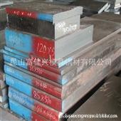 模具钢-长期供应 模具钢材 NAK80钢材 质量保证 欢迎来电咨询-模具钢尽在阿...