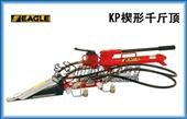 千斤顶-KP-15楔形千斤顶,推移顶升两用,今野制作所制作,龙海现货-千斤顶尽在...