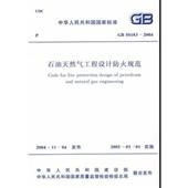 书籍-书_(正版)GB 50183-2004 石油天然气工程设计防火规范 (20...