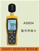噪音计-香港希玛数字噪音计声级计AS854-噪音计-苏州东伟元电子有...