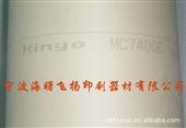 橡皮布-供应日本Kinyo金阳MC7400E气垫橡皮布 橡皮布 印刷橡皮布-橡皮...