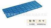 工农业用塑料制品-【东莞石排供应】蓝色塑料防潮板 塑料小地板 环保塑胶小垫板-工...