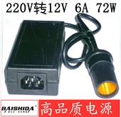 车载充电器-车载转换器 6A 72W 车用逆变器 转换器 汽车降压器 220V转...