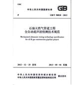 书籍-书_GB/T 50818-2013石油天然气管道工程全自动超声波检测技术规...