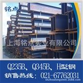 H型钢-钢材批发 H型钢 Q235B Q345B 国标H型钢。-H型钢尽在阿里巴...