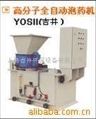 槽式反应器-全自动加药装置 泡药机 高分子泡药机-槽式反应器-上海吉...