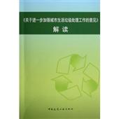 书籍-促销_(书名) 关于进一步加强城市生活垃圾处理工作的意见解读-书籍尽在阿里...