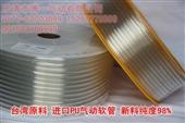 气动软管-PU气管、气动软管、 高压气管 空压机气管 气动元件 PU14*10-...