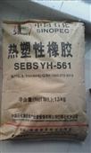 SEBS-SEBS/巴陵石化/yh-561 价格【厂价直销】-SEBS尽在阿里巴...