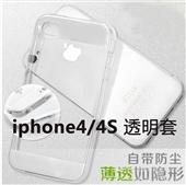 手机保护套-iPhone5超薄TPU 手机壳 透明软壳水晶手机套 带防尘塞超薄变...