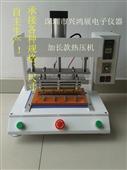 热压机-厂家直销各种规格、款式热压机、压屏机、修屏机-热压机-深圳市...